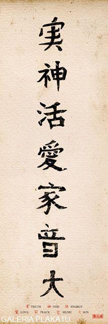 Japońskie Pismo - Prawda, Bóg, Energia, Miłość, Pokój, Muzyka - plakat