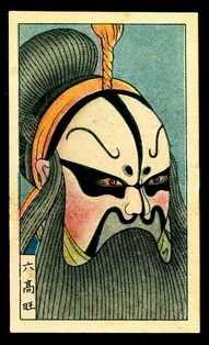 From a set of 1920′s Chinese Cigarette Cards, featuring illustrations of Chinese opera masks
