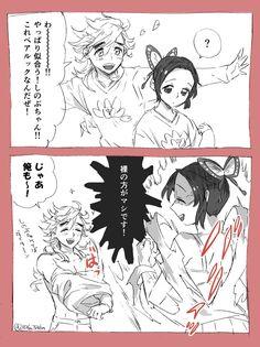 Otaku Anime, Anime Art, Slayer Anime, Park Photos, Manga, Fujoshi, Fnaf, Anime Love, Rurouni Kenshin