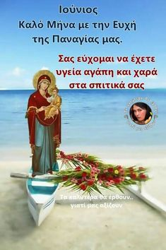 Greek Beauty, Wise Words, Good Morning, Religion, Baseball Cards, Buen Dia, Bonjour, Word Of Wisdom, Good Morning Wishes