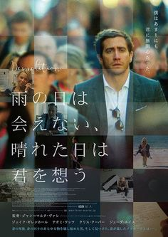 Chris Cooper and Jake Gyllenhaal in Demolition Poster Layout, Print Layout, Graphic Design Posters, Graphic Prints, Japanese Film, Thing 1, Photo Layouts, Movie Photo, Love Movie