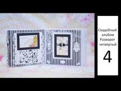 Свадебный альбом скрапбукинг, четвертый разворот, мастер класс - YouTube