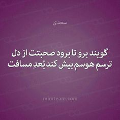Writing Pictures, True Feelings, Quotes To Live By, Persian, Poems, Beautiful, Quote Life, Persian People, Poetry