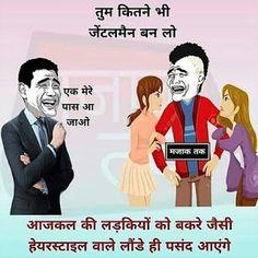 100 Funny Jokes Hindi Very Funny Jokes Unlimited Funny Hindi Jokes Pics BaBa Funny Adult Memes, Funny School Jokes, Funny Jokes In Hindi, Very Funny Jokes, Stupid Funny Memes, School Humor, Funny Posts, Funny Status Quotes, Funny Attitude Quotes