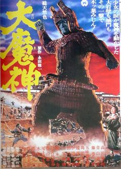 Japanese movie poster - Daimajin (1966)