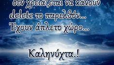 Σοφά λόγια για τη ζωή σε εικόνες - eikones top Good Morning, Proverbs Quotes, Nice Asses, Buen Dia, Bonjour, Good Morning Wishes