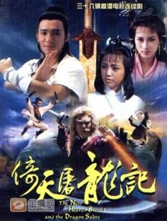 The New Heaven Sword and the Dragon Sabre (Hong Kong Drama); New Heavenly Sword and Dragon Sabre; The Heaven Sword and Dragon Sabre The New Hong Kong Celebrity, Heavenly Sword, Hong Kong Movie, Kung Fu Movies, Chinese Movies, Now And Then Movie, Drama Series, Old Movies, Movies Showing