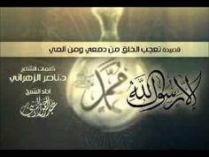 نشيد تعجب الخلق للمنشد عبد الرحمن الزيني