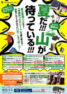 京王電鉄バス株式会社様 登山客PRポスター