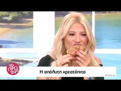 Το Πρωινό - Η απόλυτη κρεατόπιτα - 4/11/2016 - YouTube