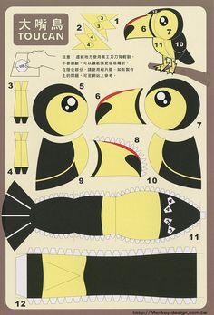 Toucan - Cut Out Postcard 3d Paper Art, 3d Paper Crafts, Paper Toys, Diy Paper, Paper Animals, Felt Animals, Origami, Jar Art, Paper Birds