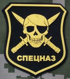 Russian Military Patch Special Forces Dagger AK-47