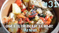 Лагман - популярное среднеазиатское национальное блюдо уйгуров и дунган, проживающих в Казахстане, Киргизии и Китае, китайцев, особенно в провинциях Ганьсу и Цинхай, а также узбеков. Рецепт смотрите по адресу: http://7stm.org/slavic/?p=100