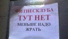 Смешные надписи объявления записки маразмы и реклама