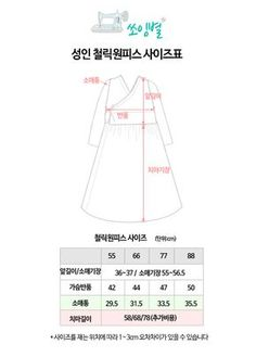 쏘잉별 철릭원피스 (상담필수) Sew Your Own Clothes, Sewing Clothes, Diy Clothes, Sewing Paterns, Sewing Art, Korean Traditional Dress, Traditional Dresses, Fashion Sewing, Diy Fashion