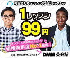 1レッスン99円 DMM英会話のバナーデザイン