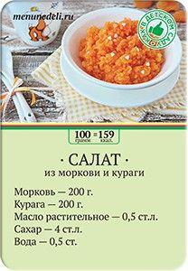 Карточка рецепта Салат из моркови и кураги как в детском саду