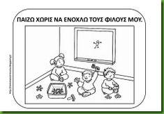 Κ21 Classroom Behavior, Classroom Decor, Education, Comics, Decorating Ideas, School Room Decorations, Comic, Comic Book, Teaching