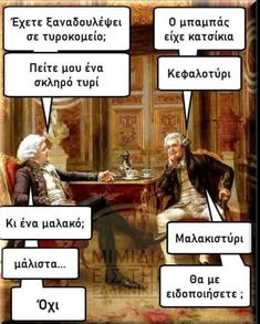 Greek Memes, Greek Quotes, Ancient Memes, Funny Memes, Jokes, Just Kidding, Funny Stories, Beach Photography, Humor