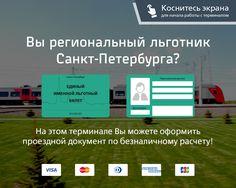 Баннер на терминалы самообслуживания РЖД СЗППК