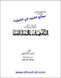 تحميل كتاب أساسيات الكهربائية والمغناطيسية Pdf جامعة الموصل Projects To Try Magnets