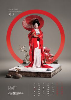 My Planet calendar 2015 on Behance