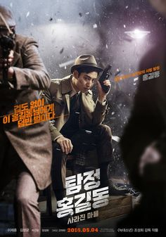 [Photos] Added new posters for the #koreanfilm 'Phantom Detective'