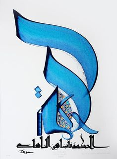 الحكمة تأتينا من التأمل . حسن المسعود Wisdom is reached through Meditation. © Hassan Massoudy - arabic calligraphy.