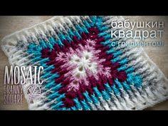 ВЯЖЕМ БАБУШКИН КВАДРАТ КРЮЧКОМ «МОЗАИКА»🌟🌟🌟🌟🌟 /HOW TO CROCHET BEAUTIFUL GRANNY SQUARE - YouTube Crochet Blocks, Crochet Squares, Easy Crochet, Knit Crochet, Crochet Hats, Crochet Pillow, Tapestry Crochet, Crochet Mandala Pattern, Crochet Patterns