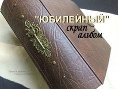 """скрап альбом """"Юбилейный"""". Skrapbooking album - YouTube"""