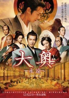 大奥~永遠~[右衛門佐・綱吉篇] (The Castle of Crossed Destinies) - 2012