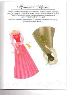 Аврора Эгмонт Россия 2009 - Nena bonecas de papel - Picasa Web Albums