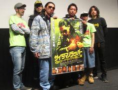 入江悠監督による、自主映画ながら異例のヒットを続ける「SR サイタマノラッパー」シリーズの最新作、『SR サイタマノラッパー ロードサイドの逃亡者』が4月14日、東京、渋谷のシネクイントで公開初日を迎えた。
