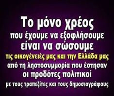 Unique Quotes, Positive Quotes, Knowledge, Positivity, Humor, Blog, Greece, Greece Country, Quotes Positive