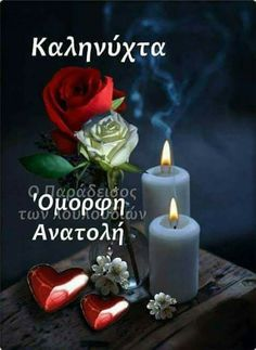 Beautiful Pink Roses, Good Night Sweet Dreams, Beautiful Sunrise, Pillar Candles, Good Morning, Table Decorations, Greek Language, English Quotes, Paracord