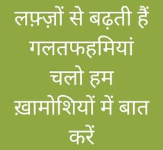 Love Quotes In Hindi, Hindi Quotes, Qoutes, Life Quotes, Ig Captions, Knowledge Quotes, Heartfelt Quotes, Deep Words, Poetry