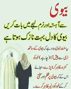 44 Trendy womens day quotes in urdu Muslim Couple Quotes, Muslim Love Quotes, Beautiful Islamic Quotes, Islamic Inspirational Quotes, Religious Quotes, Ali Quotes, Girly Quotes, People Quotes, Urdu Quotes