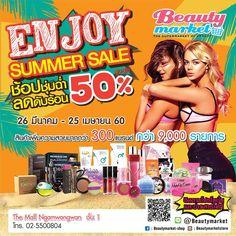โปรโมชั่น The Mall Enjoy Summer Sale ช้อปชุ่มฉ่ำ ลดดับร้อน ลดสูงสุด 50% (วันนี้ -25 เม.ย 60)  Enjoy Summer Sale ช้อปชุ่มฉ่ำ ลดดับร้อน ลดสูงสุด 50% 🌞⛅️💦 ขาช้อปรีบมาโดน Beauty Market ซูเปอร์มาเก็ต ความสวย ศูนย์รวมเครื่องส�