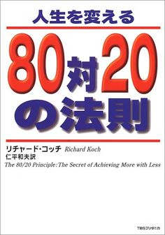 人生を変える80対20の法則   リチャード コッチ https://www.amazon.co.jp/dp/4484981068/ref=cm_sw_r_pi_dp_x_DNiAzbZM6036K