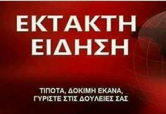 Greek Quotes, True Words, Jokes, Messages, Funny, Smile, Humor, Husky Jokes, Memes
