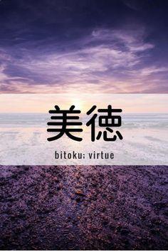 One Kanji a Day美徳bitoku; virtue