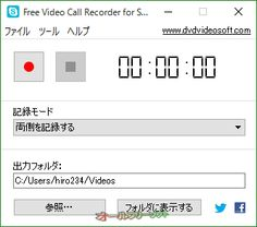 Free Video Call Recorder for Skype 1.2.35.1113   Free Video Call Recorder for Skype--起動時の画面--オールフリーソフト