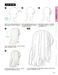 Manga Drawing Tutorials, Manga Tutorial, Art Tutorials, Hair Reference, Drawing Reference Poses, Anatomy Reference, Drawing Lessons, Drawing Tips, Wie Zeichnet Man Manga
