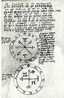 The Computus Runicus refers to a runic calendar produced in 1328 and found on the Swedish island of Gotland. A transcription/description of the text - called Computus Runicus - was published in 1626 by the Danish physician and antiquarian Ole Worm (Olaus Wormius).