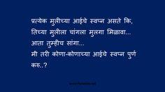 Mulichya Aaiche Swapn Marathi Joke