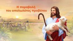 Ομιλία του Θεού «Το έργο του Θεού, η διάθεση του Θεού και ο ίδιος ο Θεός... The Lost Sheep, Three Words, Canal E, Knowing God, God Is, Opera, Youtube, Wille, Brunch