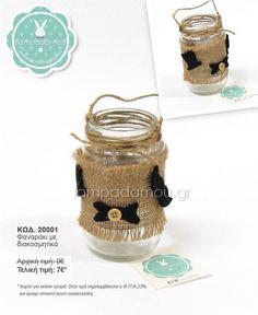 Λαμπάδες πασχαλινες - Πασχαλινό φαναράκι ⭐️. Βρείτε το στο www.lampadamou.gr