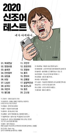 Funny Cartoons, Funny Jokes, Astrology Tattoo, Sense Of Life, Korean Words, Electronic Engineering, Mbti, Love Pictures, New Words