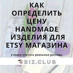 Вы часто задаете мне вопросы по поводу цен. Как определить оптимальную цену handmade изделия для #Этси магазина? Что включать в цену, а что нет? Попробуем с этим разобраться. #Etsy #CbizClub #советыпоetsy #handmadeбизнес Make Business, Etsy Business, Craft Business, Business Advice, Online Business, Pinterest Instagram, Handmade Market, Master Class, Etsy Shop