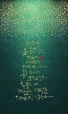 calligraphy_청춘은 다시 돌아오지 않고 하루에 새벽은 한 번뿐이다. 좋은때에 부지런히 힘쓸지니 세월은 사람을 기다리지 않는다_도연명